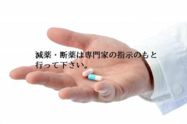 薬物療法を中心にした治療は間違っている