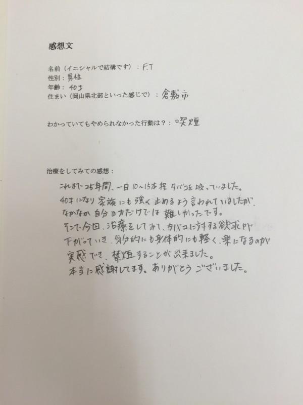 禁煙:感想(40代男性)