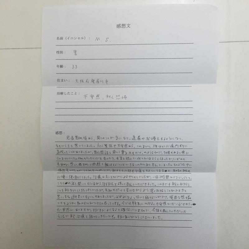 33歳 大阪府の男性 不安感・対人恐怖が治りました