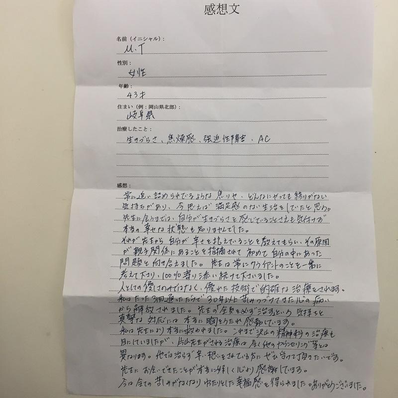 岐阜県 43歳 女性 強迫性障害、アダルトチルドレンなどが治りました